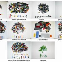 Конструктор LEGO россыпью
