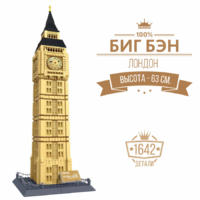 "Конструктор Lego ""Биг Бен, Лондон"""