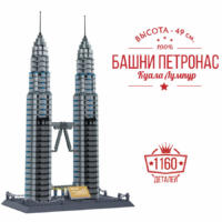 """Конструктор Lego """"Башни Петронас, Куала Лумпур"""""""