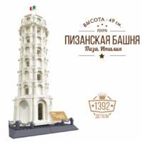"""Конструктор lego """"Пизанская башня, Пиза"""""""