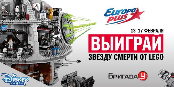 Розыгрыш Лего от европы-плюс!